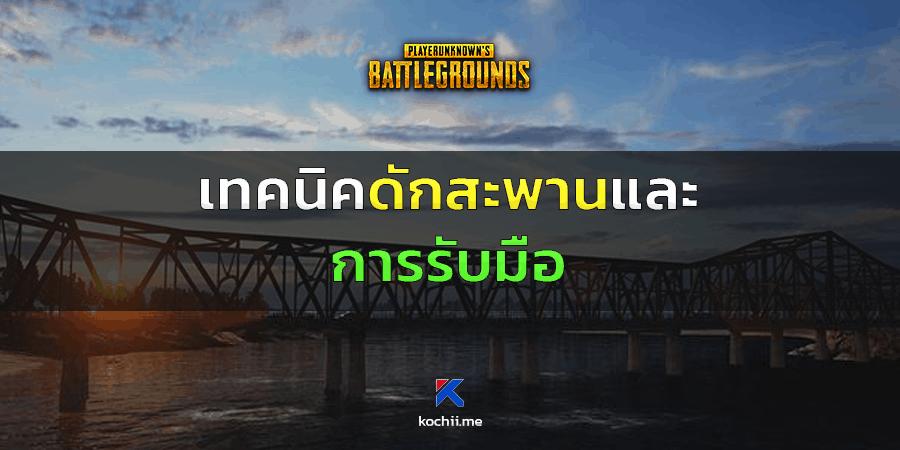 ดักสะพาน