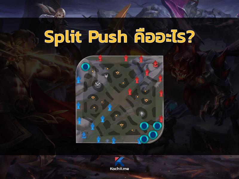 Split Push