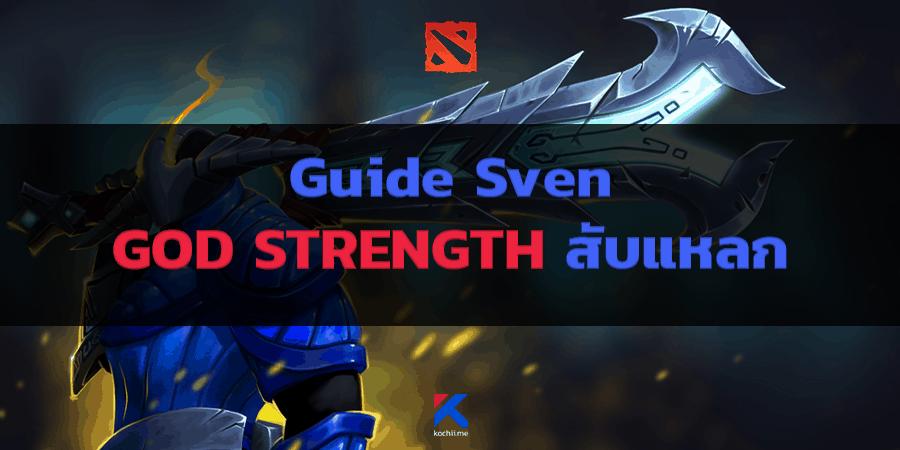 Guide Sven