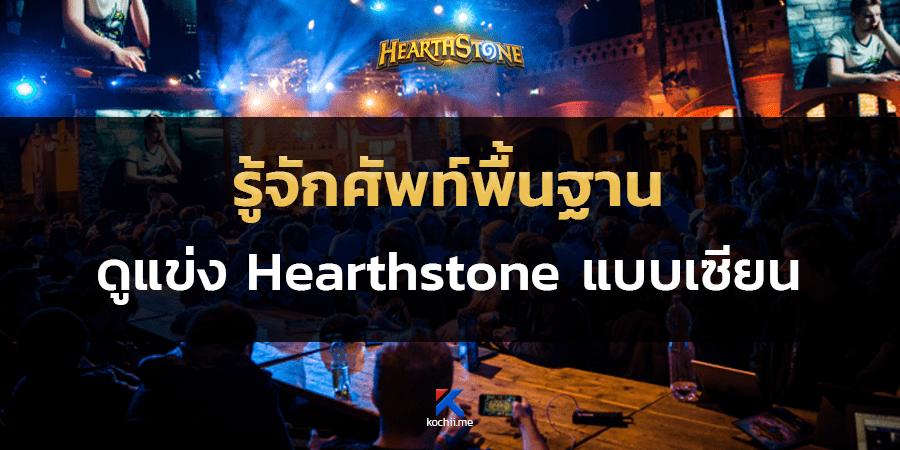 แข่ง Hearthstone