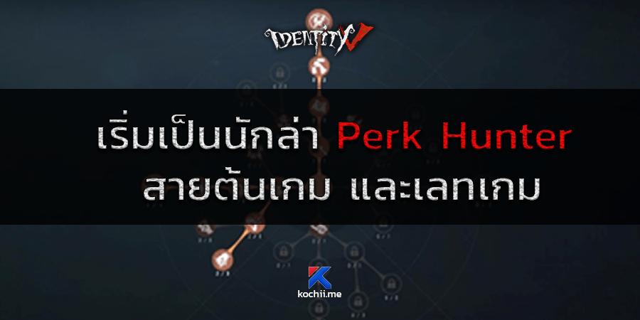 Perk Hunter
