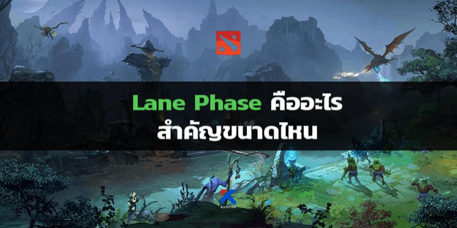 Lane Phase