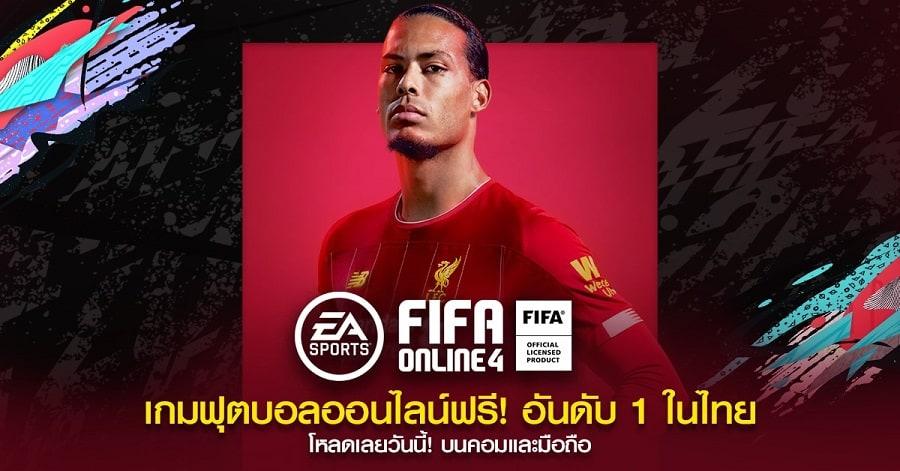 FIFA Online 4 Presenter
