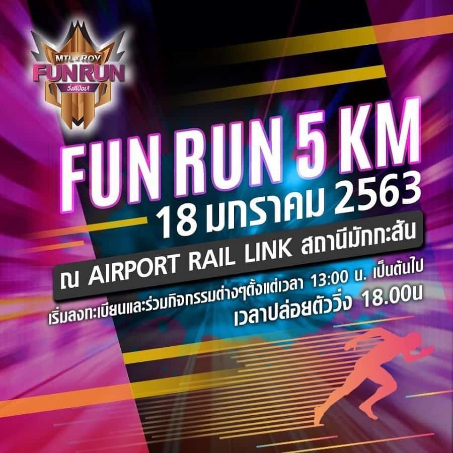 MTL x RoV Fun Run